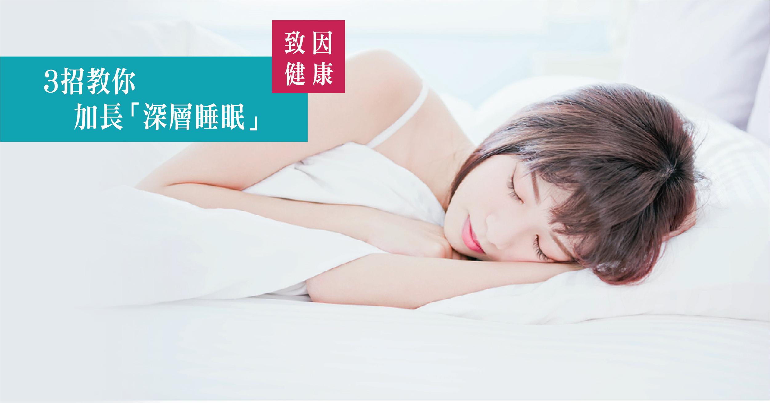 3招教你加長「深層睡眠」